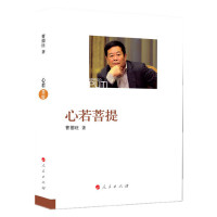 心若菩提 中国慈善家曹德旺第一本自传性著作