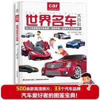 世界名车大百科(给亿万小车迷的汽车认知书!教孩子认识世界名车标志、著名汽车品牌)