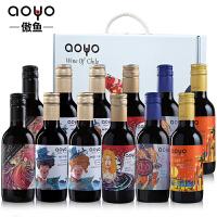 aoyo傲鱼红酒智利进口半干红葡萄酒187ml混合小瓶红酒整箱12支装
