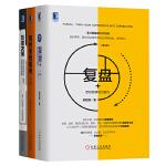 复盘+把经验转化为能力(第3版)+如何系统思考+灰度决策(套装共3册)《第五项修炼》实践版 管理书籍