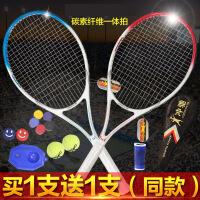 【支持礼品卡】大学生买1支送1支网球拍初学者男女碳素全单人双人套装2只装v6k
