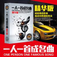 正版汽车载CD碟片光盘流行经典老歌曲碟周杰伦CD一人一首成名曲 黑胶唱片无损音乐