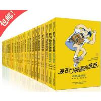 装在口袋里的爸爸全套30册 杨鹏畅销儿童文学 天气控制器/打
