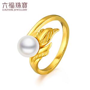 六福珠宝育翼黄金戒指淡水珍珠活口戒女款 HXGTBR0002