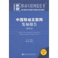 移动互联网蓝皮书:中国移动互联网发展报告(2012) 官建文 社会科学文献出版社