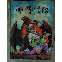 【旧书二手书八五成新】神雕侠侣.1,金庸著 ,陕西人民出版社