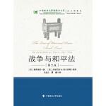 战争与和平法(第二卷) (荷)格劳秀斯,(美)弗朗西斯 W.凯尔西等 英译,马呈元, 中国政法大学出版社