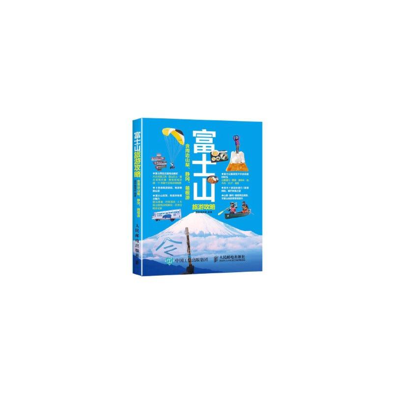 【新书店正版】富士山旅游攻略(含周边山梨、静冈、箱根游) 墨刻编辑部 人民邮电出版社 正版图书,请注意售价高于定价,有问题联系客服谢谢。