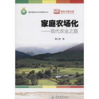 家庭农场化:现代农业之路 潘义勇 著