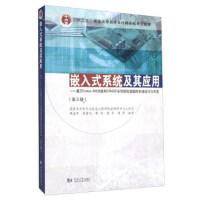 嵌入式系统及其应用 基于Cortex-M3内核和STM32F系列微控制器的系统设计与开发(第3版) 978756086