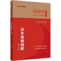 2022深圳市公务员考试:历年真题精解申论(全新升级)中公教育