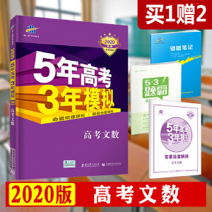 赠4本书 2019 五年高考三年模拟文科数学B版 5年高考3年模拟b高考文数真题 53新课标全国卷高中高三文科一轮总复习资料曲一线五三