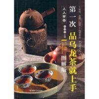 次品乌龙茶就上手(图解版) 李远华 旅游教育出版社