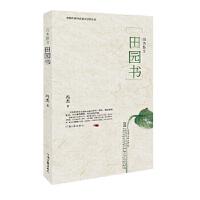 【新书店正版】田园书,冯杰作,河南文艺出版社9787807656616