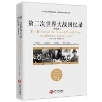 第二次世界大战回忆录(精选本) 正版 温斯顿・丘吉尔 9787210097396