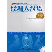经理人汉语-生活篇(下)(附赠2张CD)(新)――中国―欧盟青年经理培训项目指定教材