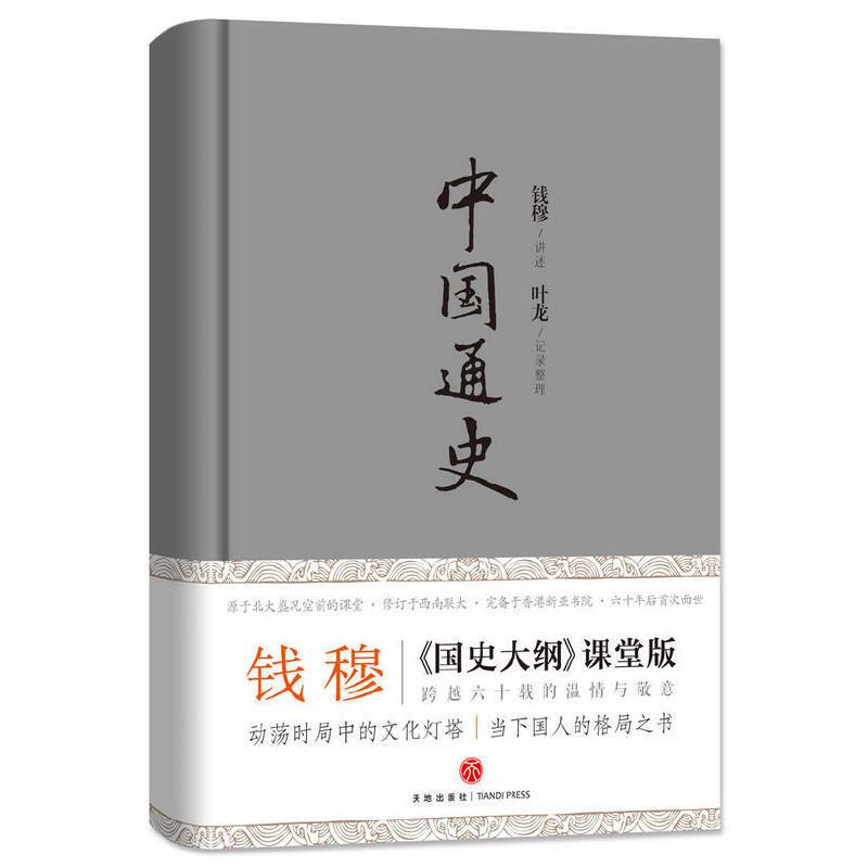 中国通史(当当独家精装版!史学大家钱穆《国史大纲》课堂版,六十年后首次完整面世!)