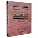 西方音乐通史 2016修订版 艺术教育大系重点教材 于润洋主编 上海音乐出版社