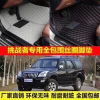 黄海挑战者SUV车专用环保无味防水易洗超纤皮全包围丝圈汽车脚垫