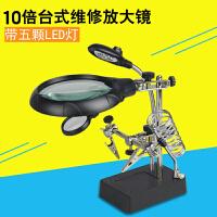 光学台式放大镜10倍 电路主板焊接手机维修工作台珠宝鉴定带led灯