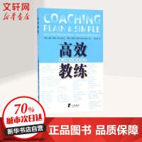 高效教练 宁波出版社