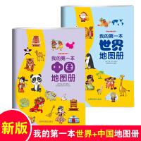 儿童地理知识启蒙绘本全2册 跟着小辣椒去旅行我的第一本中国+世界地图册6-9-12岁 儿童地理科普图画书中国世界五大洲
