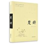 楚辞(古典名著普及文库) 屈原 ,吴广平 导读 注译 岳麓书社