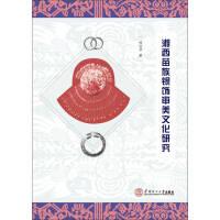 湘西苗族银饰审美文化研究田爱华华南理工大学出版社9787562347118