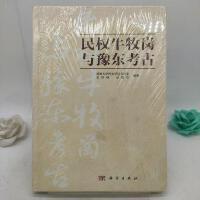 正版现货 民权牛牧岗与豫东考古正版收藏书