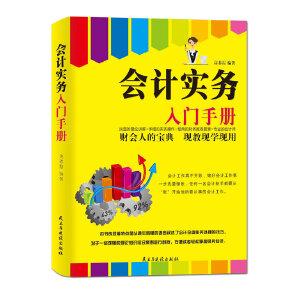 会计实务入门手册(财会人的宝典、会计师的入门指南!!)