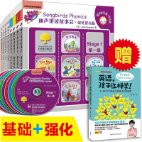 丽声拼读故事会・基础版+强化提高版(第一级至第四级)(配CD光盘、可点读)(赠 英语,孩子这样学! )