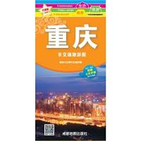 新版重庆市交通旅游图
