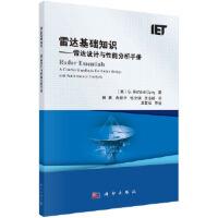 雷达基础知识:雷达设计与性能分析手册【正版书籍,达额减,可开发票】