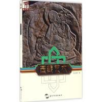 西藏艺术 五洲传播出版社