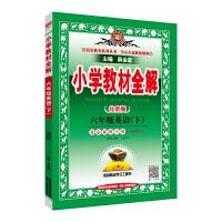 新版2021春小学教材全解 六6年级英语下册(北京课改专用)一年级起点 北京版同步教材