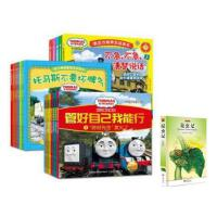 21册全套小火车托马斯书籍 +(昆虫记)正版儿童绘本0-3岁爱上表达系列绘本/幼儿童情绪管理与性格培养读本/托马斯和他