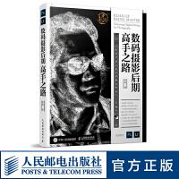 [北京发货] 数码摄影后期高手之路 李涛摄影书籍入门教材 PS ps自学教材书 ps摄影后期 抠图修图调色合成特效核心修炼