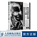 [北京发货] 数码摄影后期高手之路 李涛摄影书籍入门教材 PS ps自学教材书 ps摄影后期 抠图修图调色合成特效核心