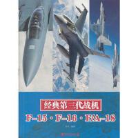 【二手旧书九成新】经典第三代战机:F-15 F-16 F/A-18 西风 9787509209356 中国市场出版社