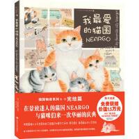 【二手书旧书95成新】我爱的猫国(完结篇),(日)莫莉蓟野,江西科学技术出版社