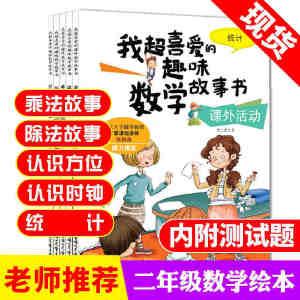 全5册我超喜爱的趣味数学故事书 数学绘本二年级小学生好玩的数学辅导资料课外阅读书籍乘法除法故事认识方位时钟统计