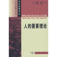【二手书9成新】人的需要理论 多亚尔,高夫 ,汪淳波 商务印书馆 9787100053174