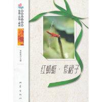正版-MT-红蜻蜓・紫裙子:想象卷 杨晓敏 9787502841218 地震出版社 枫林苑图书专营店