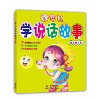 婴儿学说话故事绘本集