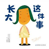 长大这件事・日本精选儿童成长绘本系列