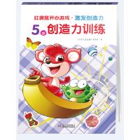 红袋鼠开心游戏・激发创造力 5岁创造力训练