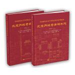 北京内城寺庙碑刻志・第四卷(套装全二册)