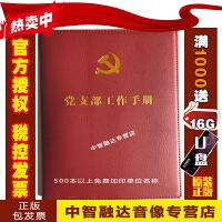 2019新修订党支部工作手册笔记本精装大16开党员干部学习笔记本