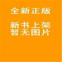 【二手书旧书8成新】上海的金枝玉叶 陈丹燕 作家出版社陈丹燕 著作家出版社9787506316804