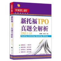 新托福TPO真题全解析(TPO1-10)(托福备考系列) 蒋继刚 周婷君著 9787532774951